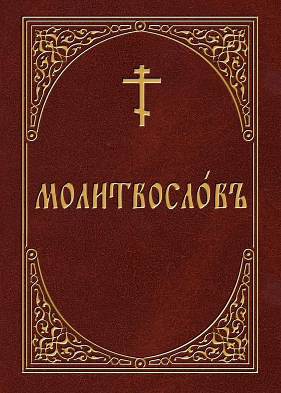 Отсутствует Молитвослов на церковнославянском языке молитвослов на церковно славянском языке кр кор мал 2 цв