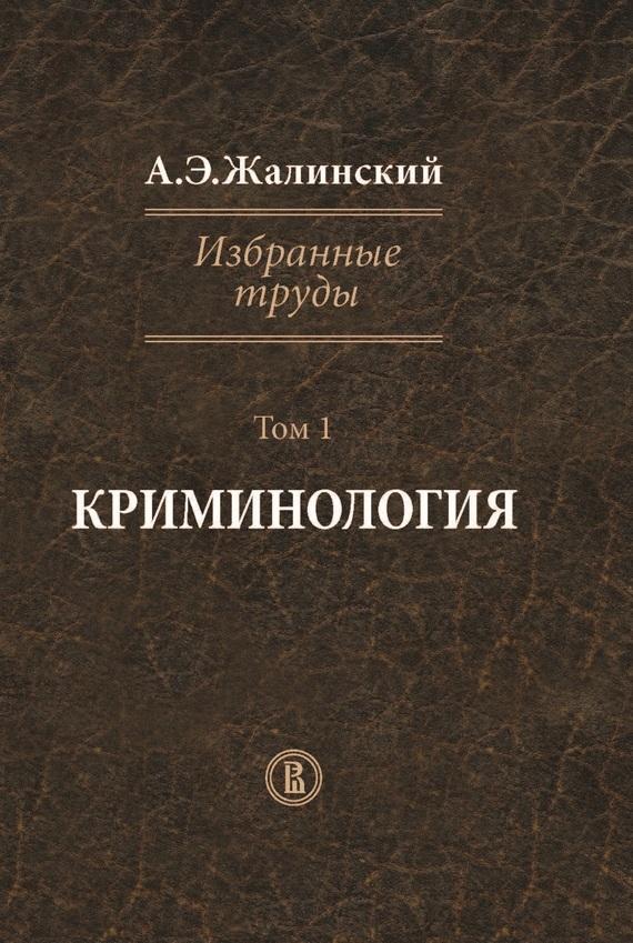 А. Э. Жалинский бесплатно
