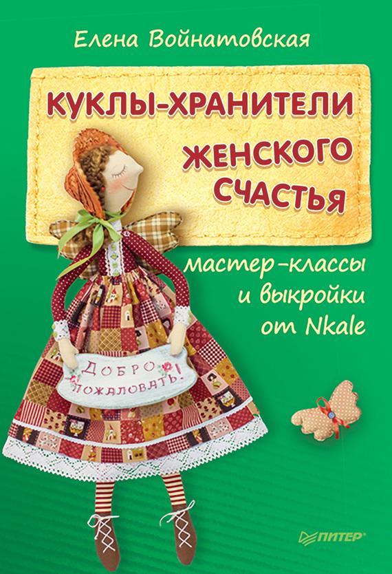 Куклы-хранители женского счастья: мастер-классы и выкройки от Nkale происходит внимательно и заботливо