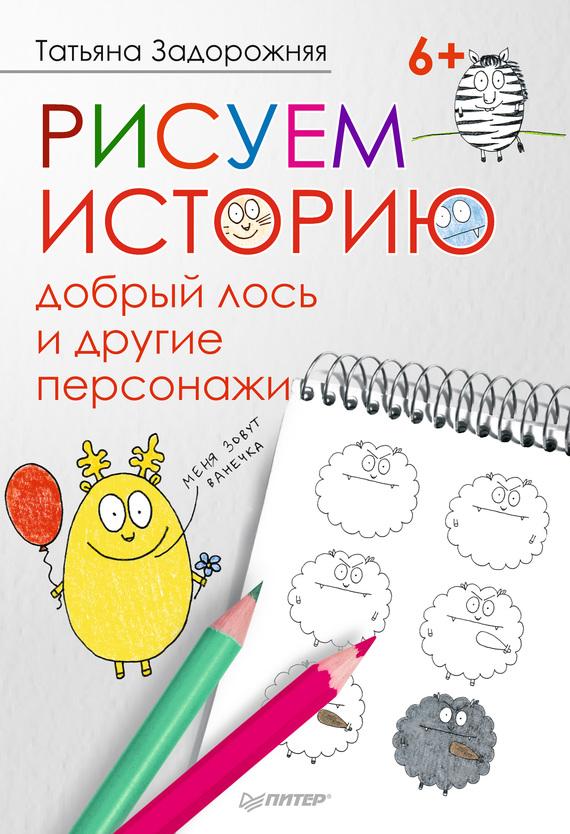 бесплатно Рисуем историю добрый лось и другие персонажи Скачать Татьяна Задорожняя