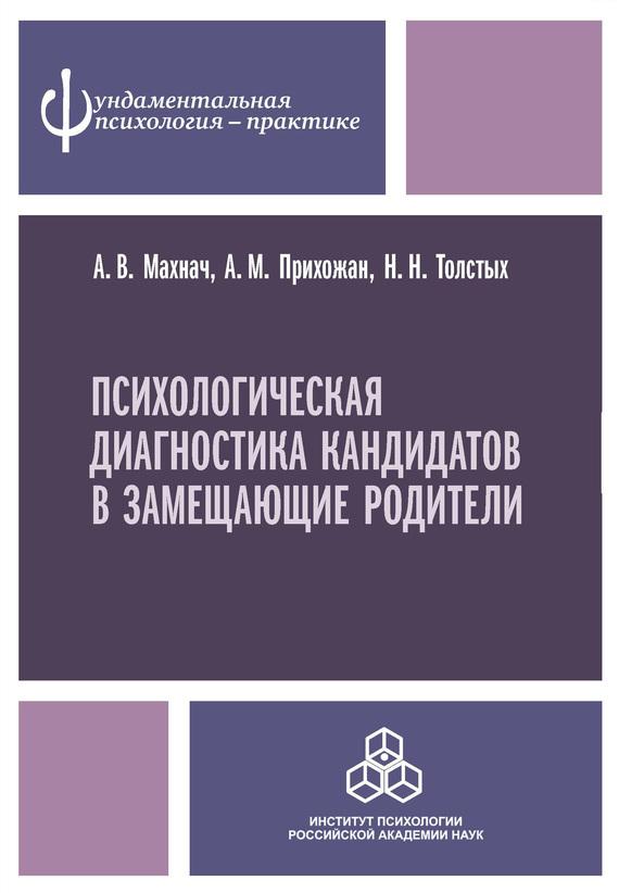 Анна Михайловна Прихожан