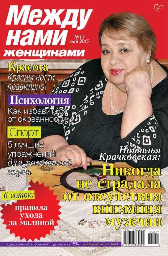 бесплатно Редакция журнала Между нами, женщинами Скачать Между нами, женщинами 17-2015