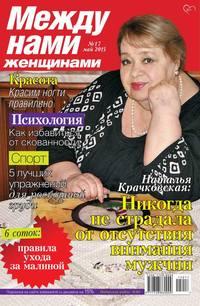 женщинами, Редакция журнала Между нами,  - Между нами, женщинами 17-2015