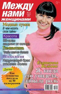 женщинами, Редакция журнала Между нами,  - Между нами, женщинами 12-2015