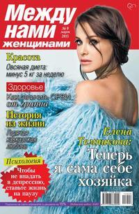 женщинами, Редакция журнала Между нами,  - Между нами, женщинами 09-2015