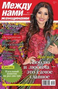 женщинами, Редакция журнала Между нами,  - Между нами, женщинами 05-2015