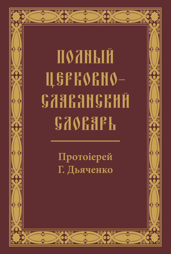 Отсутствует Полный церковно-славянский словарь правильник на церковно славянском языке