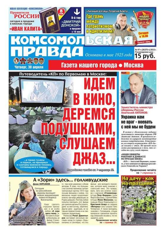 Комсомольская Правда. Москва 47 ч