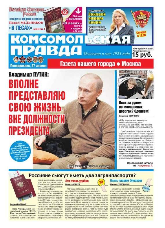 Комсомольская Правда. Москва 46п