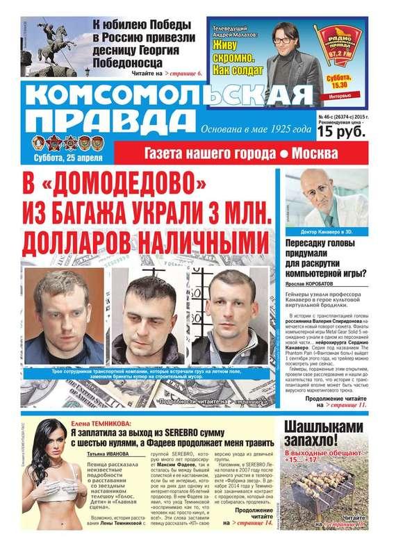 Комсомольская Правда. Москва 46с