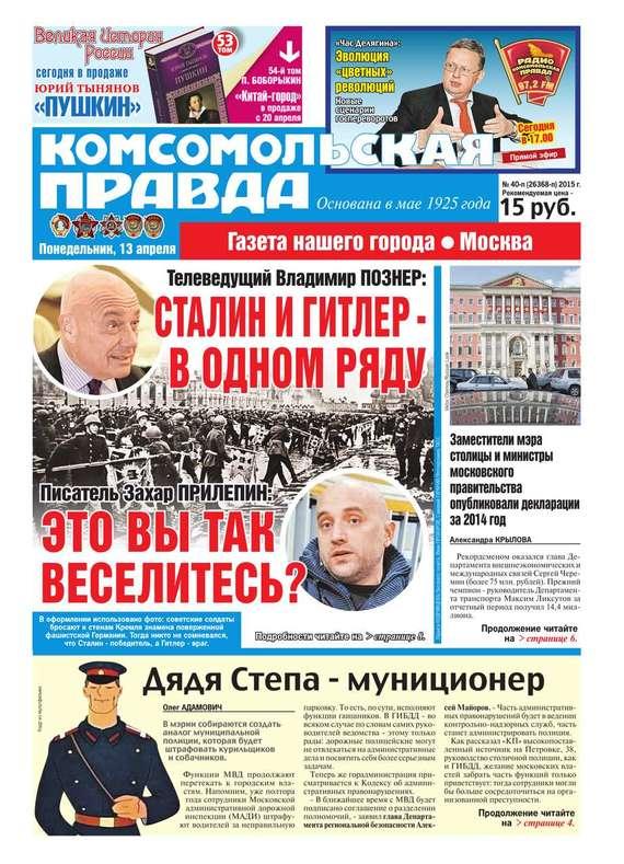 Книга Комсомольская Правда. Москва 34-2015