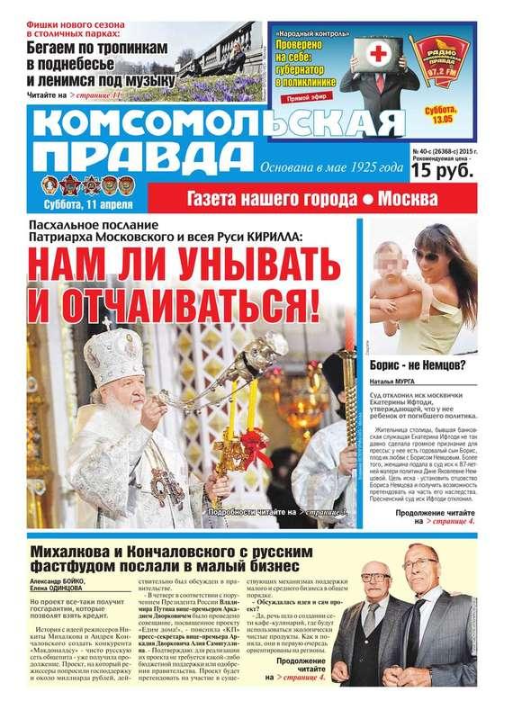 Комсомольская Правда. Москва 40 с