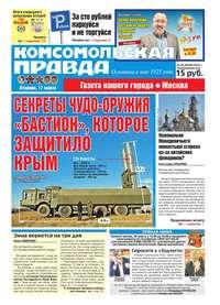- Комсомольская Правда. Москва 28-2015