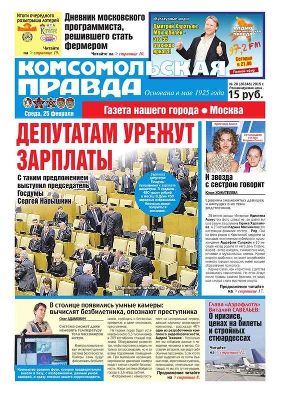 Комсомольская Правда. Москва 20-2015
