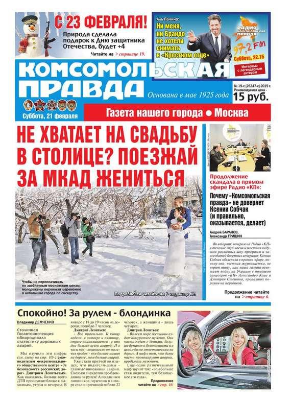 Комсомольская Правда. Москва 19с