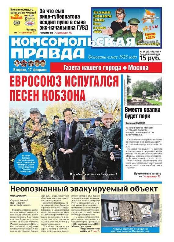 Комсомольская Правда. Москва 16-2015