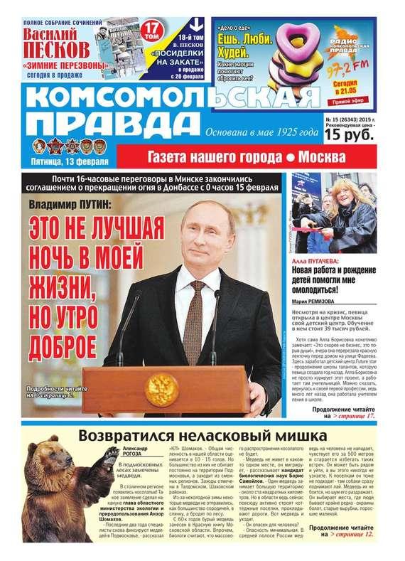 Редакция газеты Собеседник Собеседник 23-2016