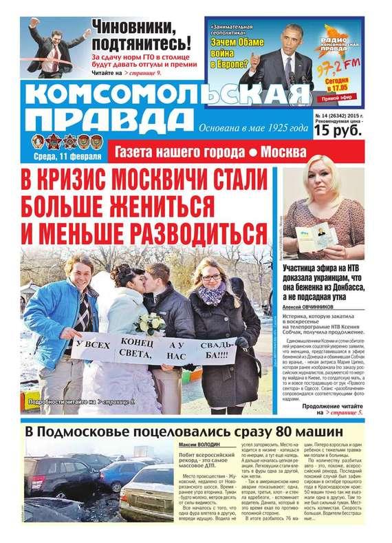 Комсомольская Правда. Москва 14-2015