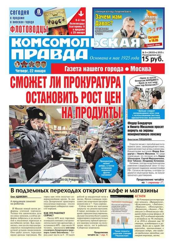 Книга КоммерсантЪ 230-2014
