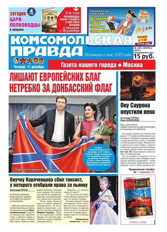 Книга Комсомольская Правда. Москва 84-2015