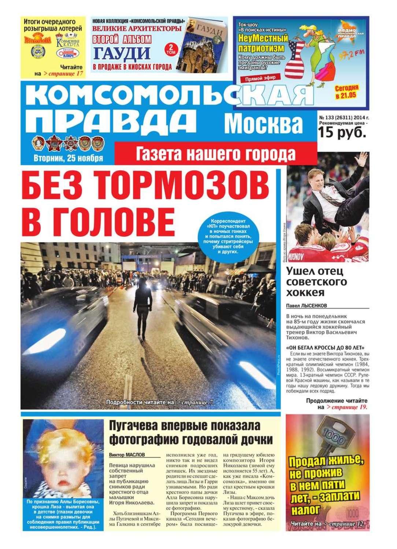 знакомство газета наш город комсомольск без регистрации