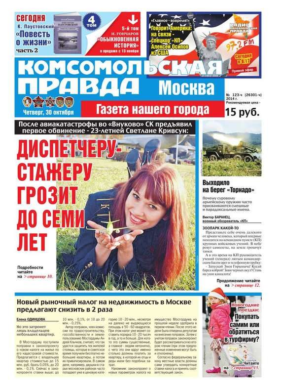 Книга Ежедневная деловая газета РБК 222-11-2012