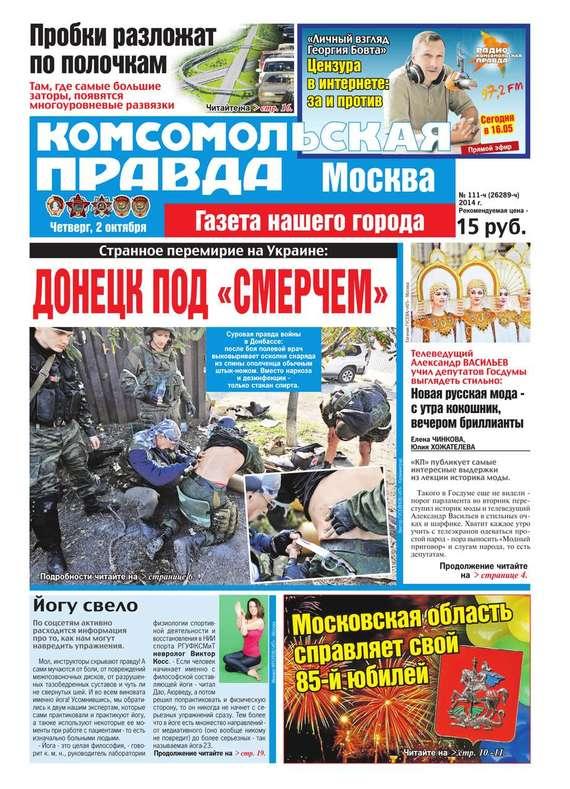 Комсомольская Правда. Москва 111 ч