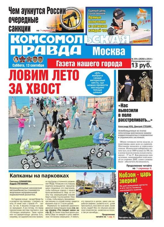 Комсомольская Правда. Москва 104 с