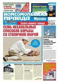 Москва, Редакция газеты Комсомольская Правда.  - Комсомольская Правда. Москва 85-86
