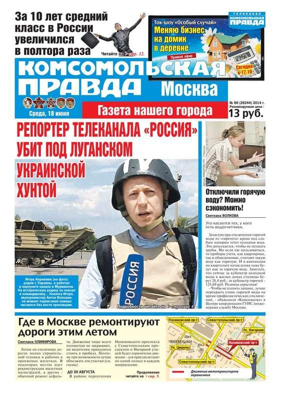 Комсомольская Правда. Москва 66-2014