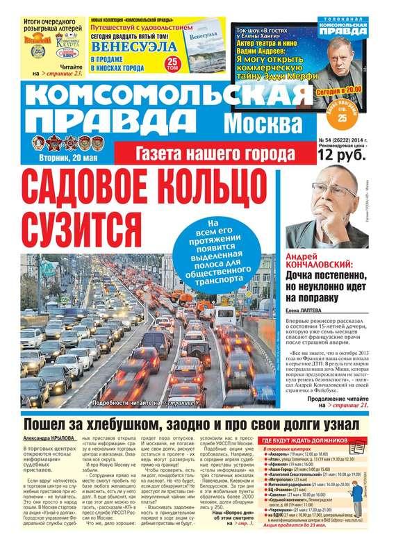 Редакция газеты Комсомольская Правда. Москва Комсомольская Правда. Москва 54-2014