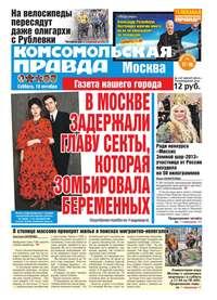 Москва, Редакция газеты Комсомольская Правда.  - Комсомольская Правда. Москва 137-10-2013