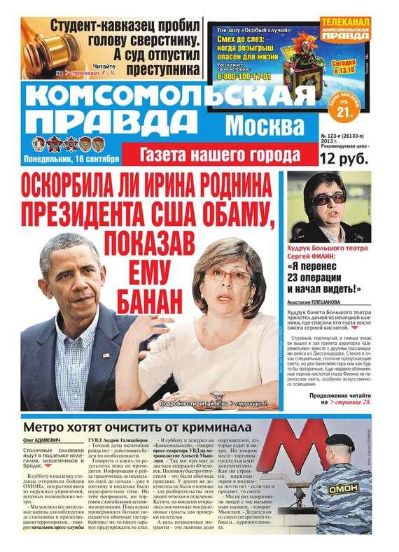 Скачать газета комсомольская правда