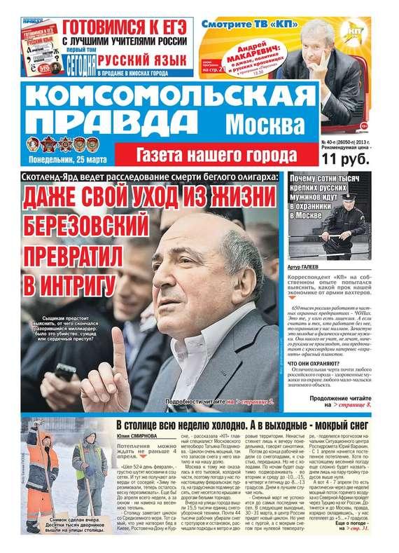 Комсомольская Правда. Москва 40-п