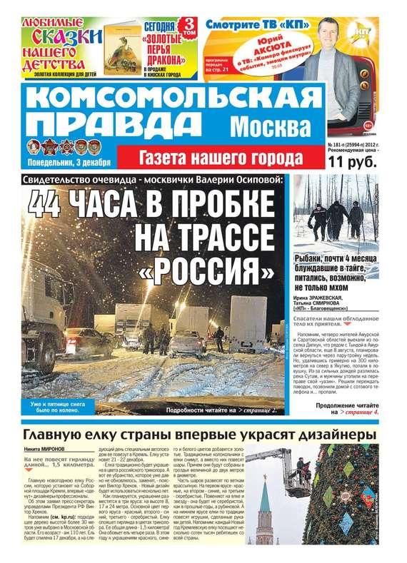 Комсомольская Правда. Москва 181-п
