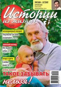 жизни, Редакция журнала Истории из  - Истории из жизни 18-2015