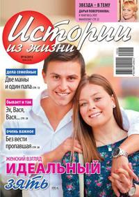 жизни, Редакция журнала Истории из  - Истории из жизни 16-2015