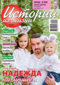 жизни, Редакция журнала Истории из  - Истории из жизни 14-2015
