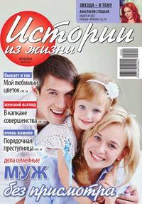 жизни, Редакция журнала Истории из  - Истории из жизни 10-2015
