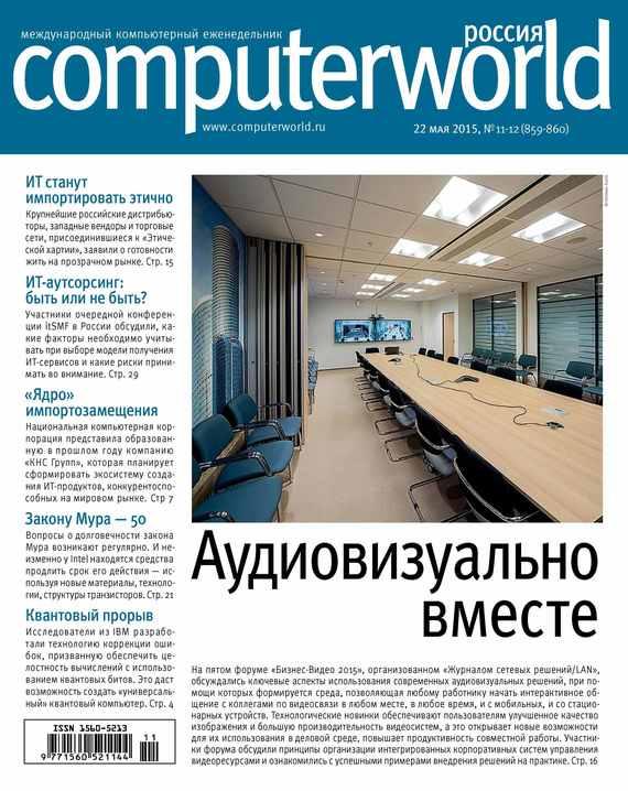 Открытые системы Журнал Computerworld Россия №11-12/2015 архитектура корпоративных мобильных решений