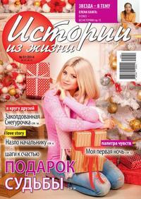 жизни, Редакция журнала Истории из  - Истории из жизни 51-2014