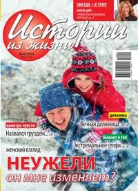 жизни, Редакция журнала Истории из  - Истории из жизни 49-2014