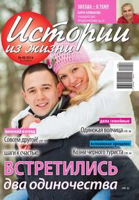 жизни, Редакция журнала Истории из  - Истории из жизни 48-2014