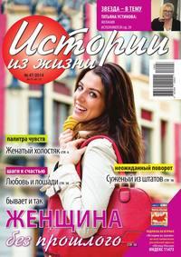 жизни, Редакция журнала Истории из  - Истории из жизни 47-2014
