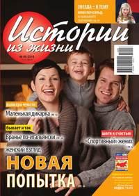 жизни, Редакция журнала Истории из  - Истории из жизни 46-2014