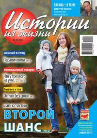 жизни, Редакция журнала Истории из  - Истории из жизни 45-2014