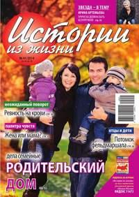 жизни, Редакция журнала Истории из  - Истории из жизни 41-2014