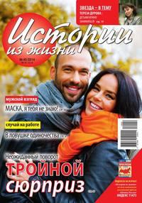 жизни, Редакция журнала Истории из  - Истории из жизни 40-2014