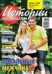 жизни, Редакция журнала Истории из  - Истории из жизни 35-2014