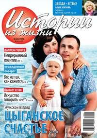 жизни, Редакция журнала Истории из  - Истории из жизни 26-2014